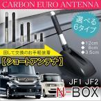N-BOX N BOX NBOX カスタム ヘリカルショートアンテナ 【福袋】