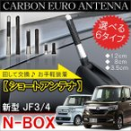 ショッピングBOX 新型 NBOX N BOX N-BOX Nボックス エヌボックス JF3 JF4 カスタム ショートアンテナ (予約)