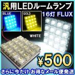 LED ルームランプ 16灯 FLUX 汎用 カラー選択 ホワイト ブルー ゴールド 送料無料 【福袋】