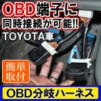 OBD 分岐ハーネス 2口タイプ トヨタ用
