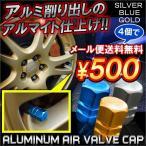 エアバルブキャップ エアーバルブキャップ 4個セット アルミ ホイール ブルー シルバー ゴールド 汎用