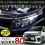 ヴォクシー VOXY 80系 メッキ ヘッドライト アイライン ガーニッシュ カバー 2P フロント カスタム パーツ