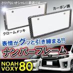ノア 80系 ヴォクシー 80系 NOAH VOXY ナンバープレート フレーム 選べる2色 メッキ カーボン パーツ グッズ カスタム