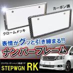 ショッピングステップワゴン ステップワゴンRK ナンバープレート フレーム 選べる2色 メッキ カーボン パーツ