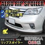 セレナ C26 リップスポイラー フロントリップスポイラー 【福袋】