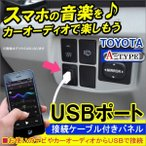 USBポート スイッチカバー トヨタ 日産 ダイハツ 三菱 Aタイプ カーナビ カーオーディオ 接続通信 パネル ケーブル 便利グッズ 車 汎用