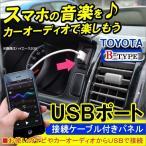 USBポート スイッチカバー トヨタ ダイハツ スバル Bタイプ カーナビ カーオーディオ 接続通信 パネル ケーブル 便利グッズ 車 汎用