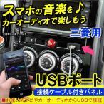USBポート スイッチカバー 三菱 カーナビ カーオーディオ 接続通信 パネル ケーブル 便利グッズ 車 汎用
