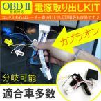 OBD2 電源取り出しキット 配線 分岐 ハーネス