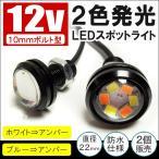 ボルト型 LED スポットライト デイライト 2色発光 ウィンカー連動 2個セット ホワイト ブルー アンバー 汎用