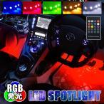 LED フットランプ キット インナーランプ イルミネーション RGB 車内 フロア 汎用