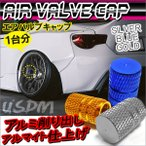 エアバルブキャップ エアーバルブキャップ 4個セット アルミ ホイール ブルー ゴールド 汎用