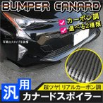 汎用 カナード リップスポイラー カーボン調 エアロパーツ フロント サイドスカート リア ボンネット バンパー エアダム プロテクター (予約)