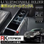 ステップワゴン RK スパーダ コンソールボックス カップホルダー ドリンクホルダー