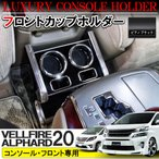 ヴェルファイア 20系 アルファード 20系 フロントカップホルダー ドリンクホルダー パーツ