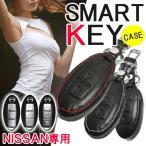 日産 ニッサン NISSAN 3ボタン スマートキーケース スマートキーカバー 本革 レザー 専用設計 インテリジェントキー