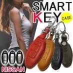 日産 ニッサン NISSAN 3ボタン スマートキーケース スマートキーカバー 本革調 レザー調 専用設計 インテリジェントキー