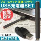 プルームテック 互換バッテリー 電子 煙草 タバコ たばこ スターターキット USB 充電器 セット 禁煙 サポート