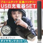 プルームテック 互換バッテリー 電子 煙草 タバコ たばこ USB 充電器 セット ダイヤモンドカット クリスタル 禁煙 サポート
