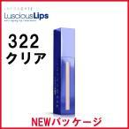 ラシャスリップス 322 クリア 7ml リップグロス Luscious Lips