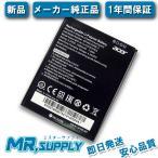 【全国送料無料】Acer Liquid Z330 Li-Polymer 交換用バッテリー BAT-A11 (1ICP5/5162)