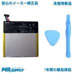 【全国送料無料】ASUS MeMO Pad HD 7 (ME173X) Li-Polymer バッテリー C11P1304 ケースオープナーセット付属 1年保証