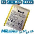 【全国送料無料】ASUS ZenFone 5 Li-Polymer 交換バッテリー C11P1324