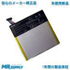 ASUS MeMO Pad HD 7 (ME173X) Li-Polymer バッテリー です。