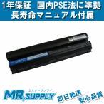 【全国送料無料】Dell Latitude E6120 E6230 E6320 6セル バッテリー 09K6P 11HYV FRROG RFJMW 対応
