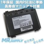 Fujitsu 富士通 FMV-BIBLO NFシリーズ バッテリー FM-55A