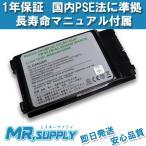 【全国送料無料】Fujitsu 富士通 BIBLO NF LIFEBOOK A バッテリー FM-63 FM-65 対応