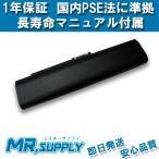 【全国送料無料】Fujitsu 富士通 LIFEBOOK PH540/1A LOOX C/E50 C/E70 6セル バッテリー FMVNBP176対応