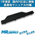 【全国送料無料】Fujitsu 富士通 LIFEBOOK FMV-S8360 FMV-S8380 FMV-BIBLO MG/B70 MG/A50 MG50Y MG50X シリーズ 内蔵バッテリパック FMVNBP160 対応