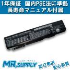 【全国送料無料】東芝 dynabook Satellite K40 L35 L40 PXW Li-ion バッテリー PABAS223/バッテリパック62W 対応