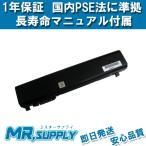 【全国送料無料】Toshiba 東芝 dynabook ダイナブック R730 R731 R732 R741 R742 RX3 バッテリー PABAS235 PABAS249 PABAS265 対応