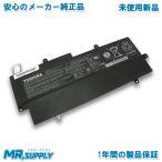 【全国送料無料】東芝 Toshiba dynabook R631 R632 ウルトラブック バッテリー PA5013U-1BRS