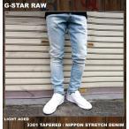 G-STAR RAW ジースターロウ ジースター デニム 3301 TAPERED / NIPPON STRETCH DENIM ジーンズ ストレッチ テーパードフィット
