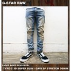 ジースターロウ G-STAR RAW ジースター デニム TYPE-C 3D SUPER SLIM / GAVI SP STRETCH DENIM ジーンズ 51040-8592-8085