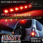 ジムニー JB23W LED ハイマウント ストップランプ ブレーキランプ レッド 純正交換