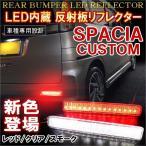 スペーシア スペーシアカスタム リフレクター LED テールランプ ブレーキランプ ストップランプ バックランプ