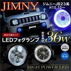 ジムニー JB23W LED フォグランプ CCFL イカリング付 デイライト プロジェクター