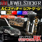 ショッピングステップワゴン ステップワゴンRK スパーダ シフトゲージ エアコンパネル パネル 3D ステッカー シール 2点セット パーツ
