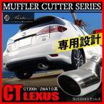 レクサス CT200h ZWA10系 マフラーカッター シングル ストレート オーバル デュアル シルバー 2本出し セット