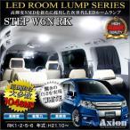 ショッピングステップワゴン ステップワゴンRK LED ルームランプ 104灯 ホワイト パーツ