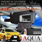 アクア サンバイザーカバー PVCレザー ブラック 車用 収納 サンシェード シートカバー