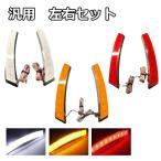 LED フェンダーマーカー サイドマーカー ウィンカー 18灯 2個セット
