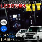 タント タントカスタム LA600S LA610S LED 基盤打ち替えキット ルームランプ 照明 ホワイト ブルー 打ち変え 打ち換え