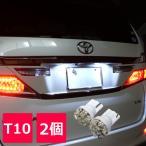 T10 T16 LED ポジションランプ ポジション球 ポジション灯 ライセンスランプ ナンバー灯 9連 1個 12V