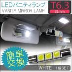 バニティランプ T6.3 31mm 3chip SMD バイザー LED ルームランプ オデッセイ タント