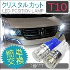 T10 T16 ポジションランプ LED 1w クリスタルレンズ仕様 2個